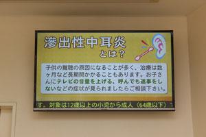 医療情報テレビ放送